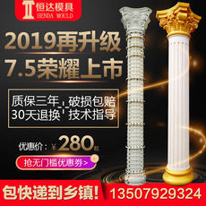 Factory direct European Roman column mold building template plastic steel cast-in-place balcony door cement pillar round