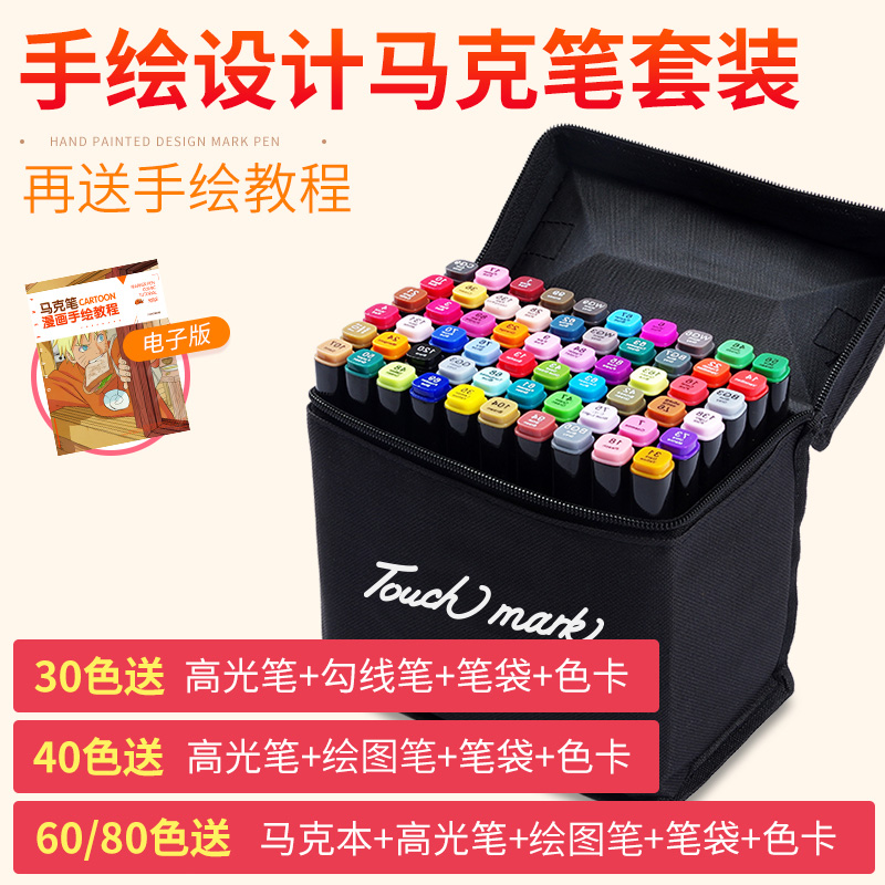 正品Touch mark双头彩色马克笔学生美术绘画笔手绘彩笔套装彩色笔