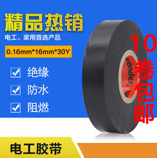 Wande tape Wande electrical tape 30Y electrical tape electrical tape black tape insulation tape PVC tape
