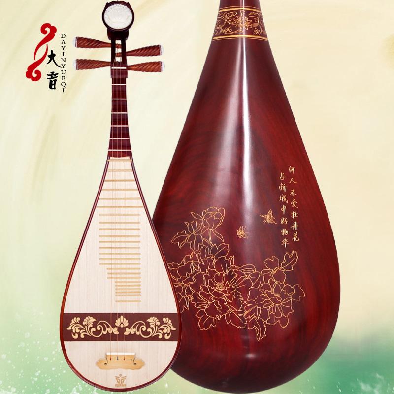 梵巢乐器花梨木唐似锦琵琶传统手工制作演奏考级儿童初学成人入门