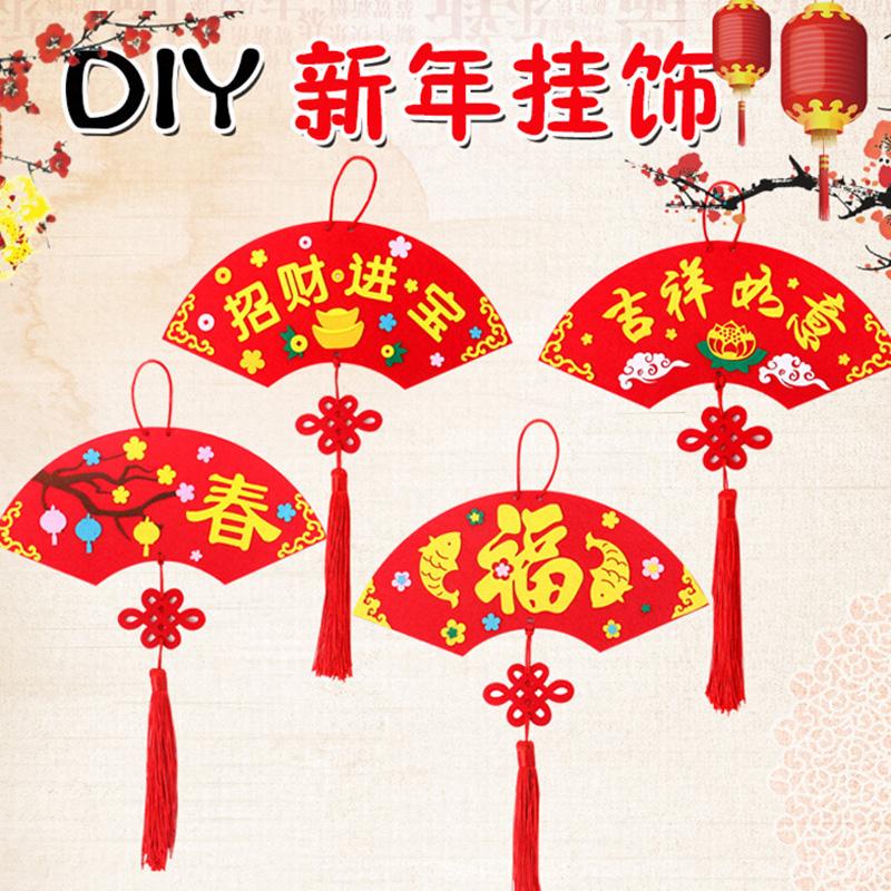 儿童新年布艺挂饰春节手工diy制作不织布材料包幼儿园装饰挂件