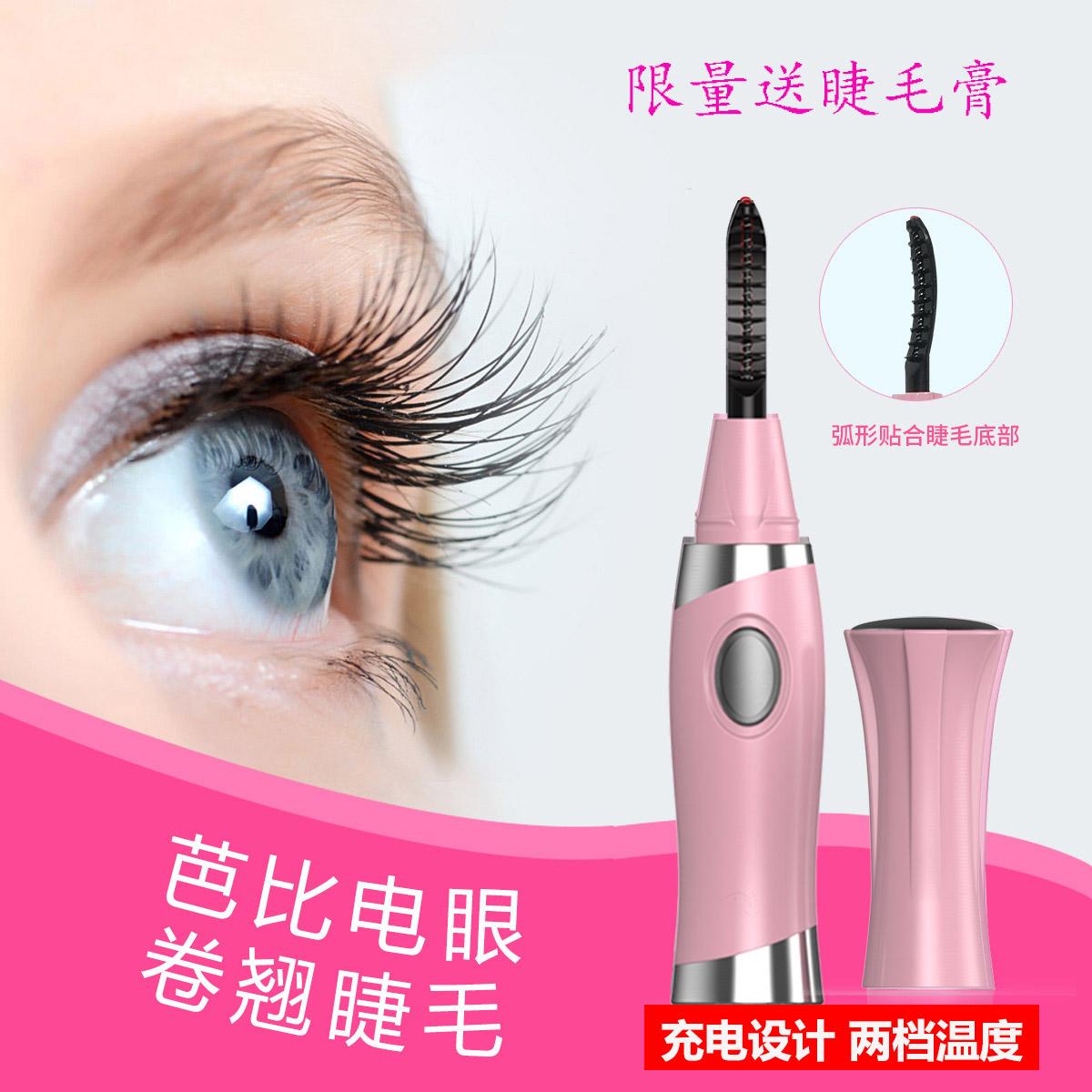 致美电动睫毛卷翘器烫睫毛器眼睫毛夹加热定型持久充电式电眼神器