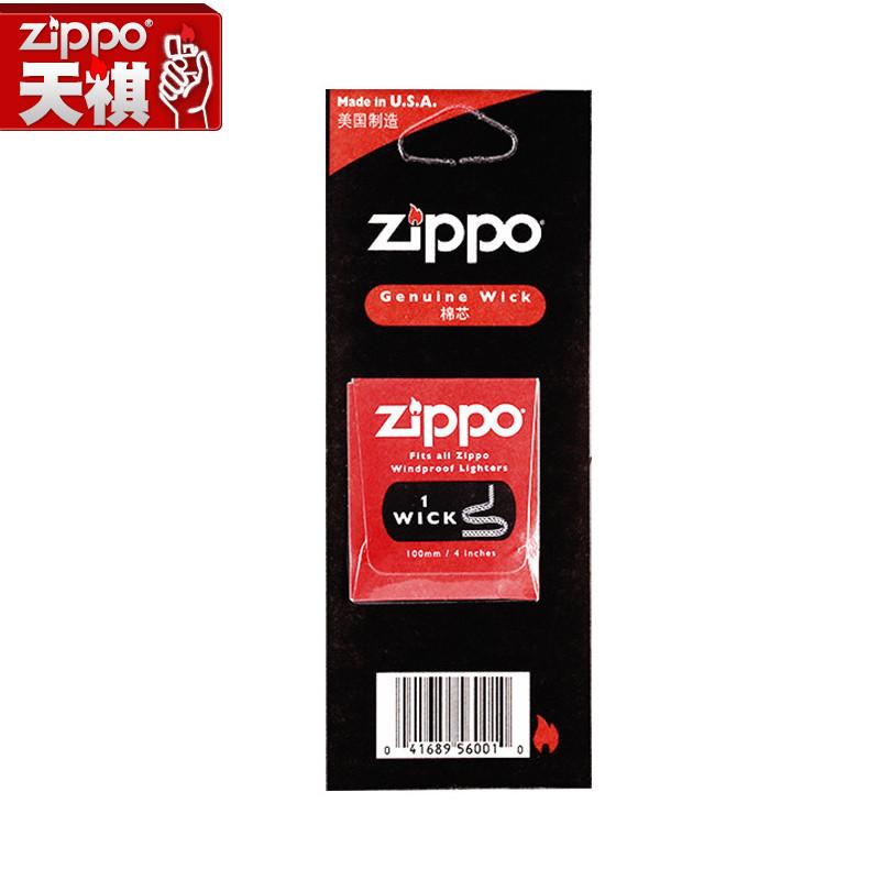 zippo棉芯 原装正品zippo打火机棉芯 zppo耗材正版 一根装10CM
