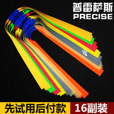 Slingshot rubber band Presas flat rubber band group with or without frame strong thickening wide imported high elastic rubber latex postage