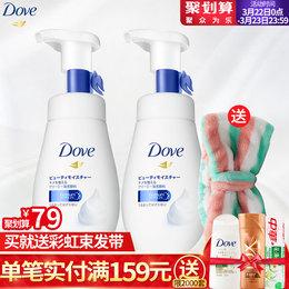 联合利华多芬氨基酸洁面泡泡慕丝洗面奶清洁官方正品160ml*2