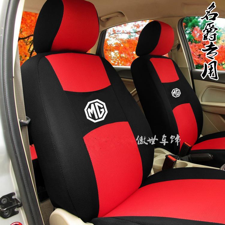 名爵MG3座套MG5 MG zs 3SW MG6锐行GT汽车专用坐垫四季椅套布全包