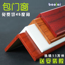 Corner strips, corner protection strips, wood plastic imitation, solid wood living room, corner decoration, wall wrapping, corner, anti-collision line