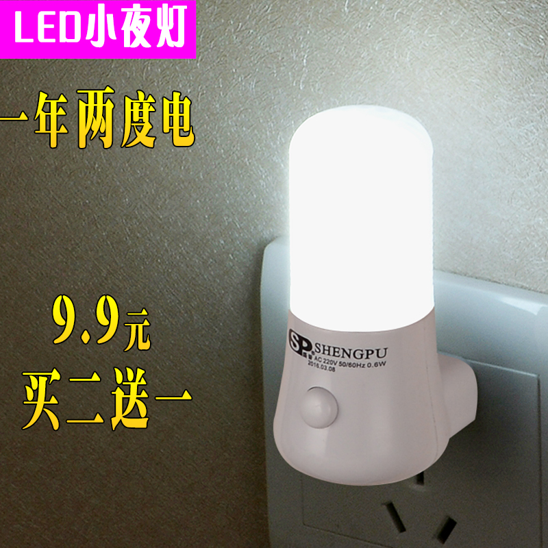 小夜灯插电 宝宝灯床头灯带开关喂奶灯婴儿护眼灯插座插电 夜灯