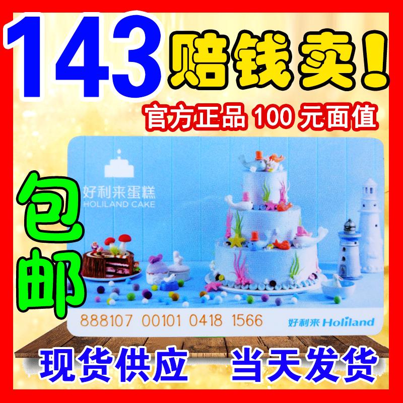 好利来卡200面值蛋糕卡现金卡打折卡储值卡门店提货卡北京通用