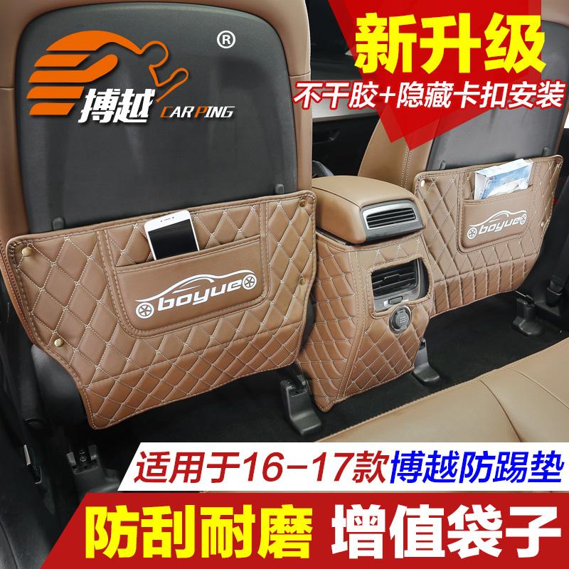专用于吉利博越座椅防踢垫 搏越后排椅背保护扶手箱防护垫 改装