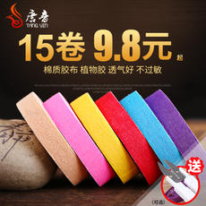 Tang Yin zither tape professional performance type children adult breathable not allergic 琵琶 nail color tape