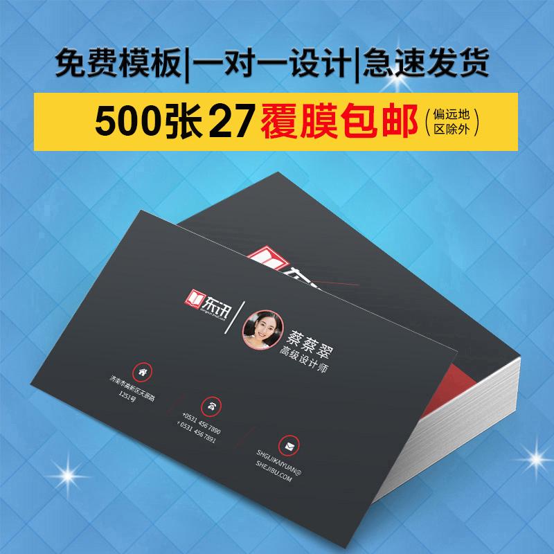 印名片制作免费设计做名片双面印刷PVC卡片定制高档特种纸名片设计公司创意二维码明片打印宣传卡订做