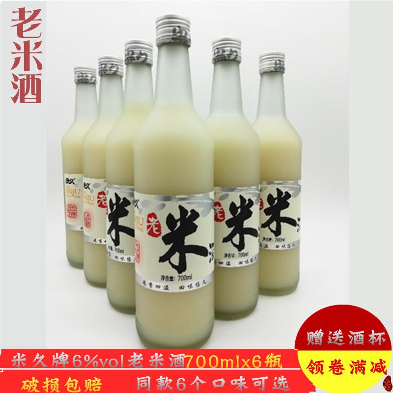 苏州特产米久牌老米酒糯米酒低度米酒月子酒原汁6%vol江南米酒