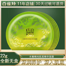 10 pieces of 100 que antelope pure and pure essence bottom mask single piece filled with muscle absorption hydrated watery silky