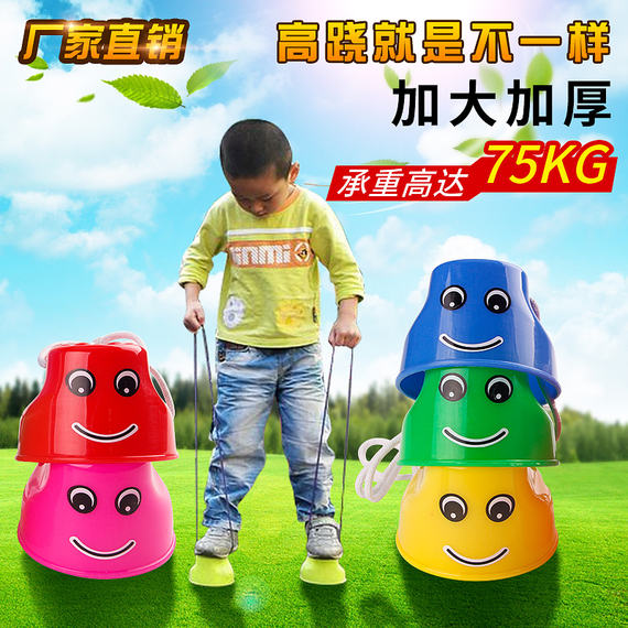 Sensory equipment balance training outdoor toys kindergarten children sports supplies thickening children smiley sorghum