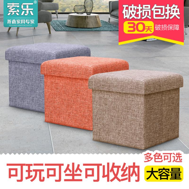 索乐多功能储物换鞋凳折叠布艺玩具收纳折叠凳储物凳子可坐人沙发