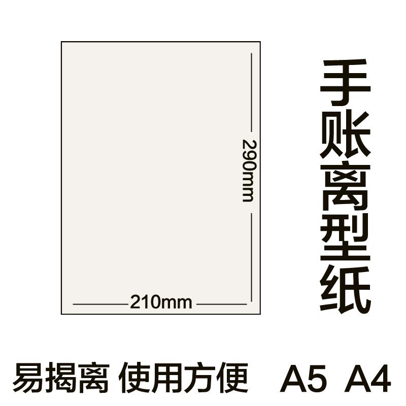 空白离型纸手账和纸胶带贴纸用防粘纸硅油纸A4A5尺寸全国包邮