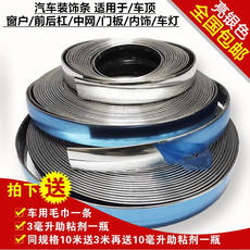 Car modification universal decorative strip window chrome bright strip body in the net front door edge strip anti-collision strip rubbing strip