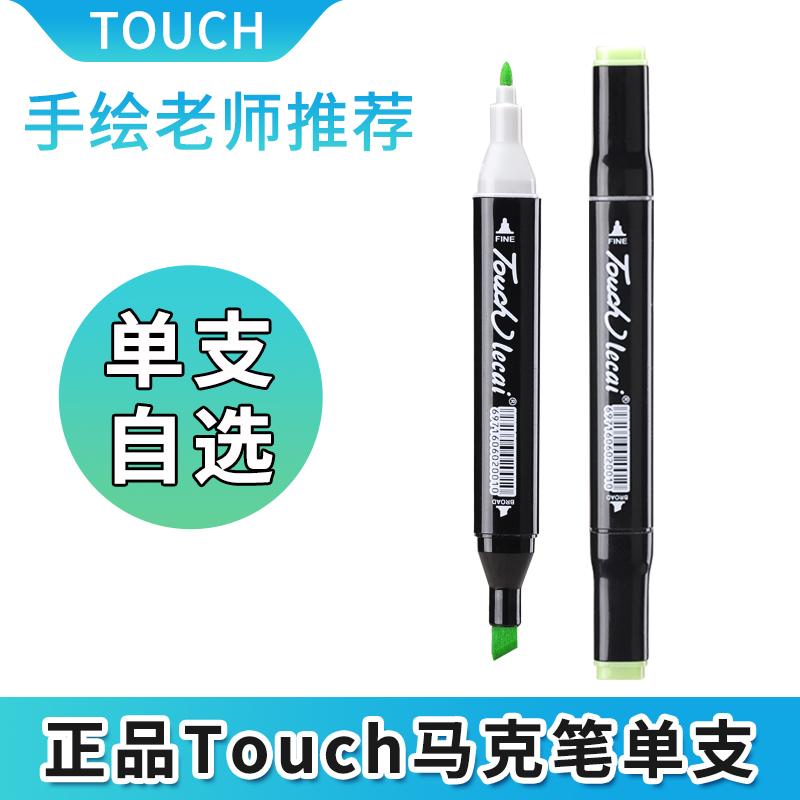 正品Touch马克笔手绘设计动漫专用油性学生用绘画水彩笔单支自选