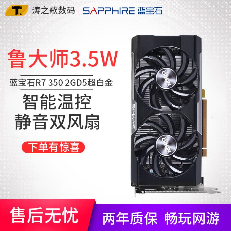 顺丰现货/蓝宝石R7 350 2GD5超白金游戏电脑LOL显卡非RX550 4G