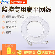 Qiao'an special flat cable for monitoring Super five pure copper 8-core twisted pair cable 5 10 15 20 30 m