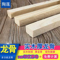 Taolian aldehyde-free larch background floor thick keel 35*22 wood keel wood square solid wood partition wall wood