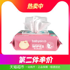 Einb Yienbei baby hand wipes 80 single pack baby with lid wet wipes