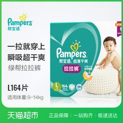 帮宝适拉拉裤大号L164片超薄透气男女通用婴儿尿不湿非纸尿裤