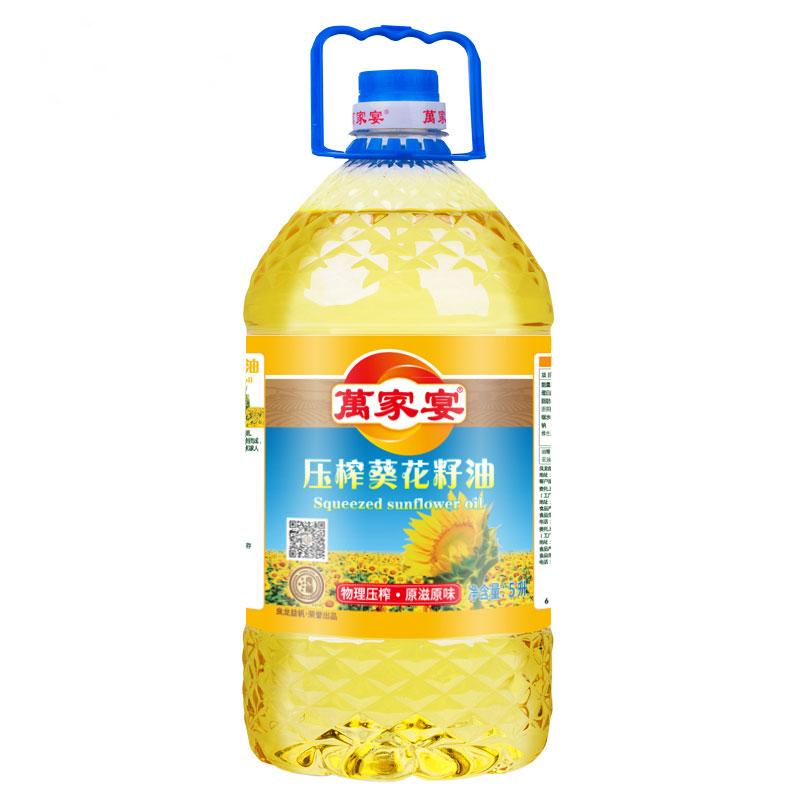 万家宴压榨葵花籽油5L清淡食用油健康压榨原料产自乌克兰