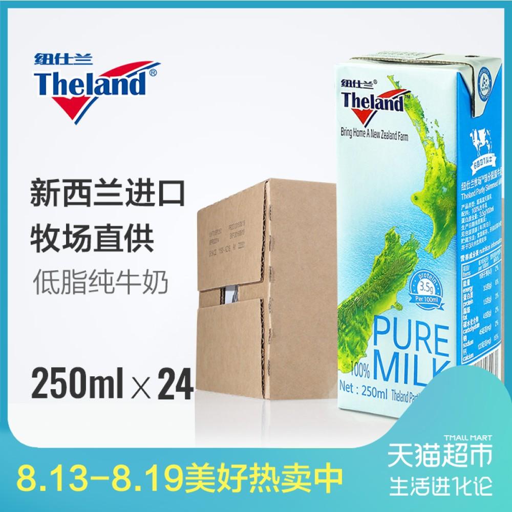 新西兰原装进口牛奶纽仕兰低脂纯牛奶250ml*24盒部分脱脂牛奶