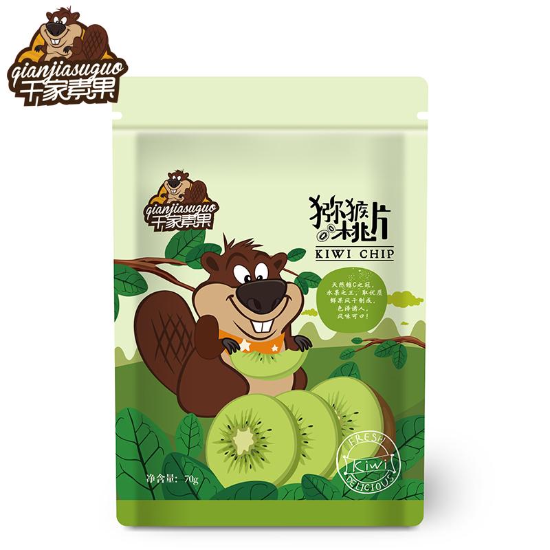 【天猫超市】EF&EL/千家素果果干猕猴桃干70g水果干奇异果干脆片