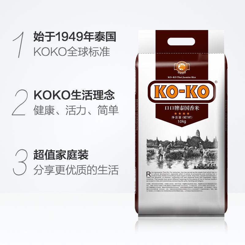 趁热抢 泰国原装进口KOKO泰国香米10KG  泰米 进口大米