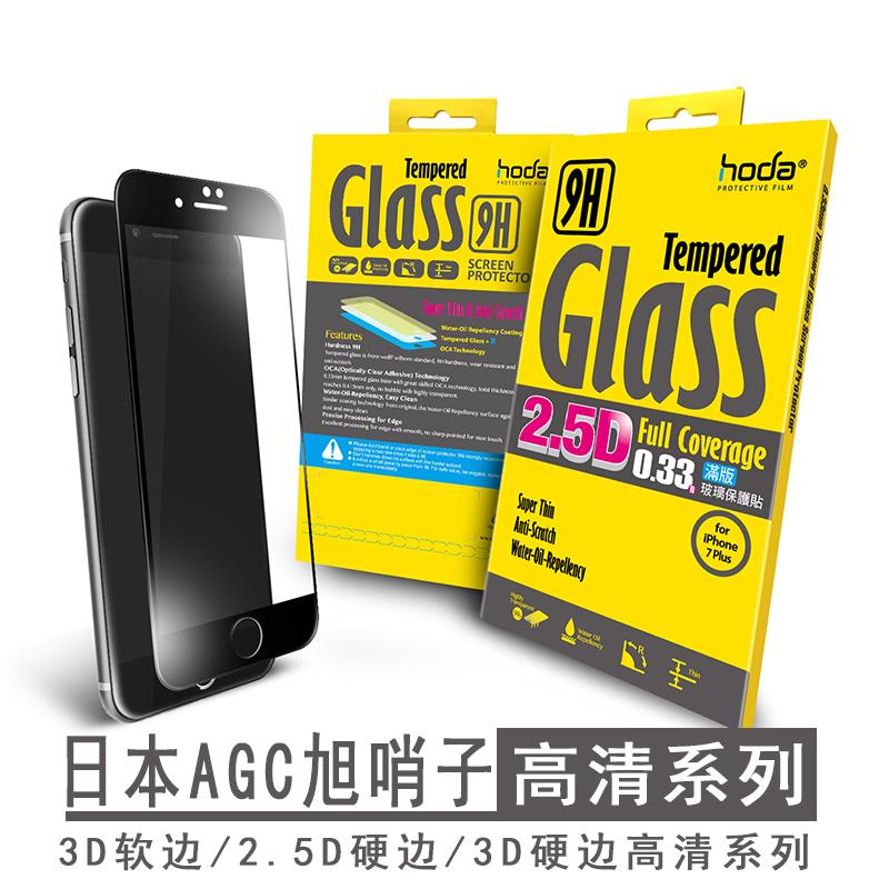 台湾hoda好贴 iphone8 钢化膜苹果7/6s plus防碎边抗蓝光保视力