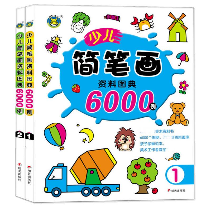 3-4-56岁幼儿园大中小班简笔画大全6000例儿童绘画涂色启蒙教材书图片