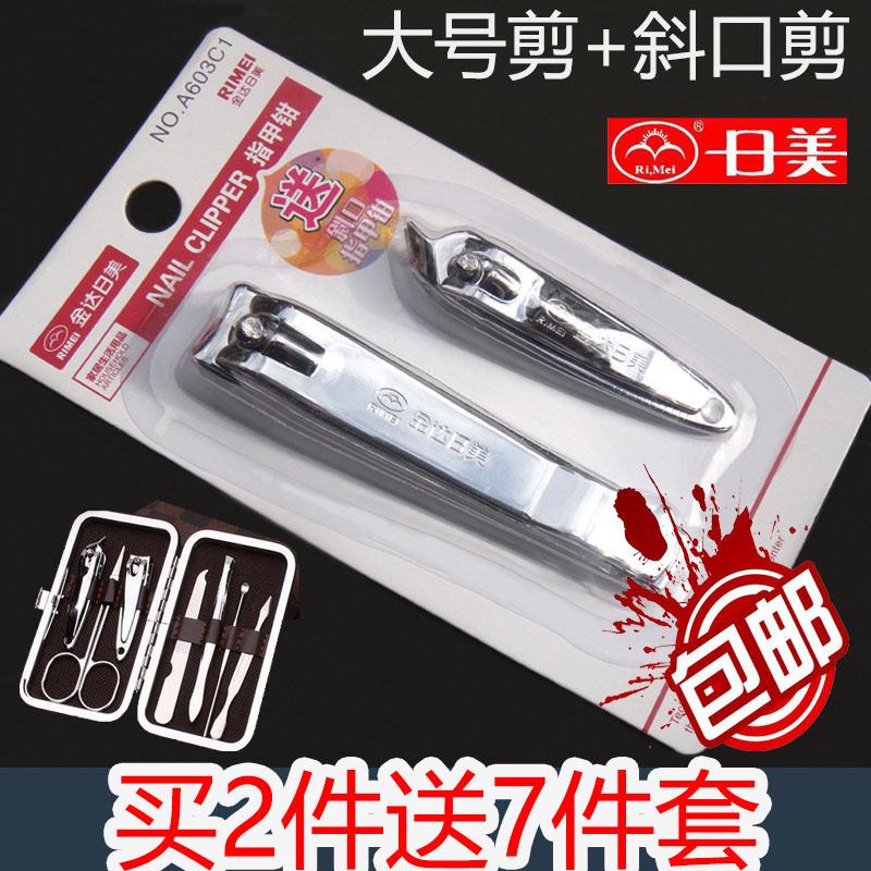 金达日美指甲钳可爱斜口指甲刀不锈钢指甲剪成人大中号套装修脚剪