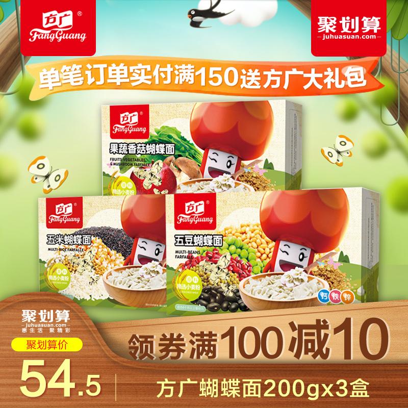 方广蝴蝶面3盒 儿童营养面条 宝宝辅食6-36个月婴儿果蔬营养面