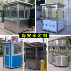 Booth security booth outdoor movable guard duty room color steel security booth stainless steel parking lot toll booth