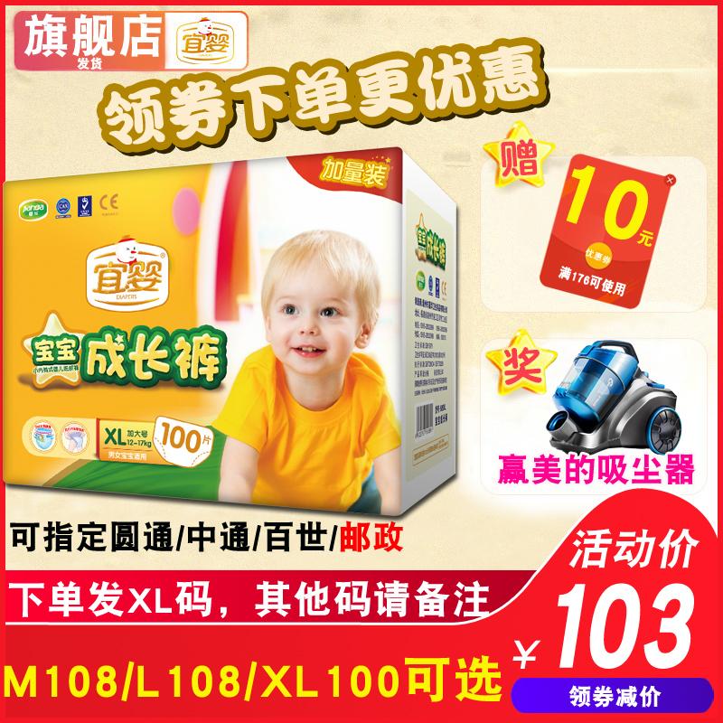 宜婴婴儿拉拉裤xl码100片超薄透气干爽夏季母婴官方旗舰店纸尿裤