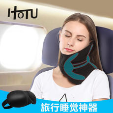 HOTU travel pillow neck u-shaped pillow Office nap pillow train hard seat neck pillow aircraft car sleeping artifact