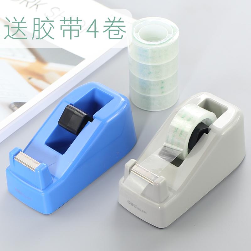 得力小号胶带座文具胶纸隐形透明胶带切割器小胶布机底座宽胶带坐