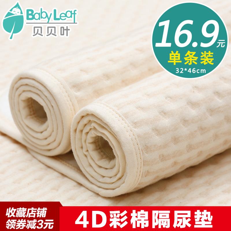 隔尿垫加大号新生婴儿童防水棉可洗透气防漏姨妈垫月经垫小床垫