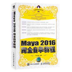 正版 Maya 2016完全自学教程中文版maya基础书 maya2016软件视频教程书籍 玛雅书Maya 2016建模灯光材质渲染动画设计从入门到精通