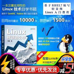 Linux就该这么学 刘遄 计算机 网络 操作系统 系统开发 LINUX 轻量级Linux入门教程 环境变量 网站环境Linux书籍教材教程