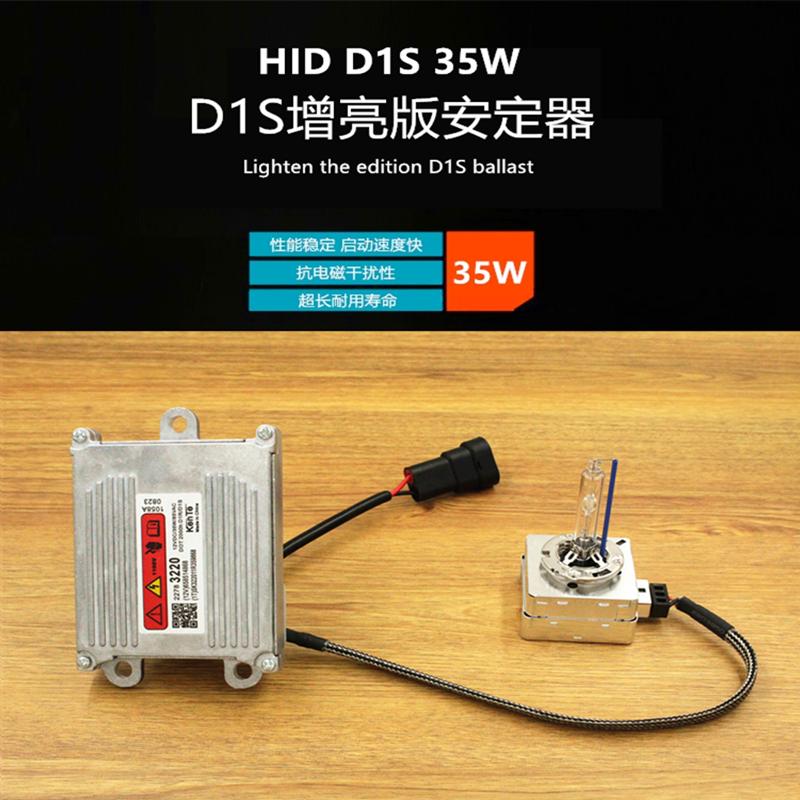 HID汽车大灯原车D1S安定器 别克 新君越 英朗GT GL8荣威750高压包