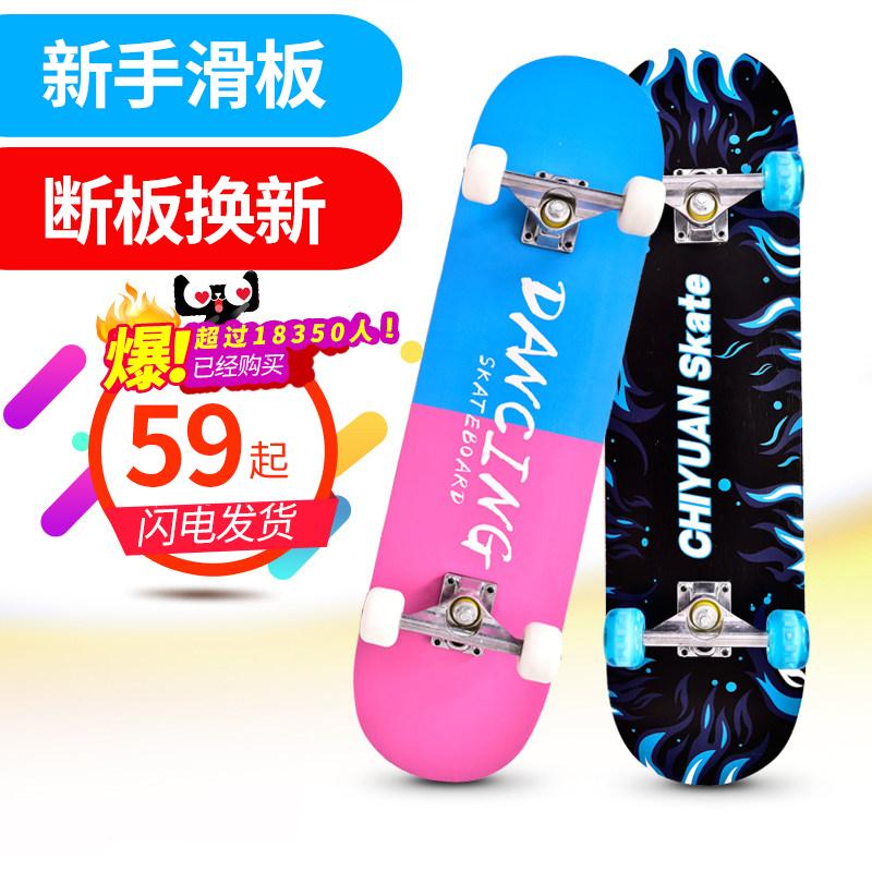 四轮滑板初学者儿童青少年公路滑板成人刷街双翘两轮夜光滑板车