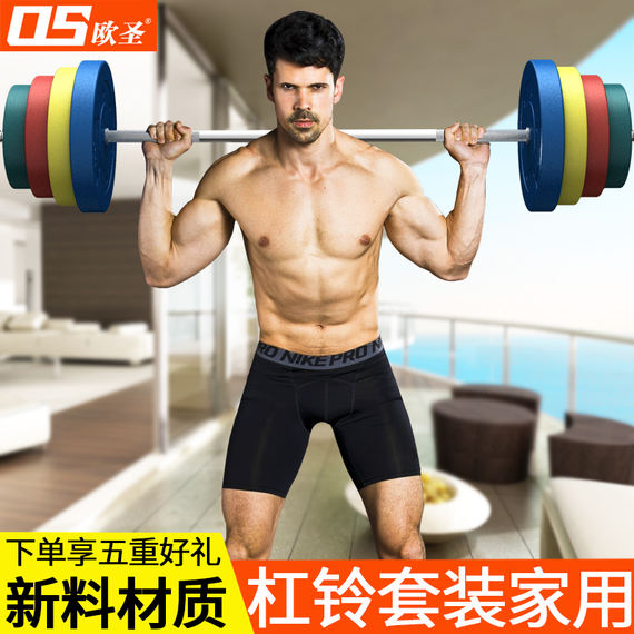 Barbell set dumbbell dual-use combination Household weight lifting squat fitness equipment Curved rod straight hole small barbell