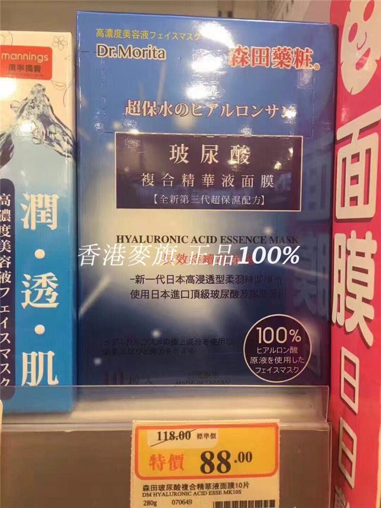 台湾版森田药妆DR MORITA复合精华液玻尿酸面膜长效高保湿10片装