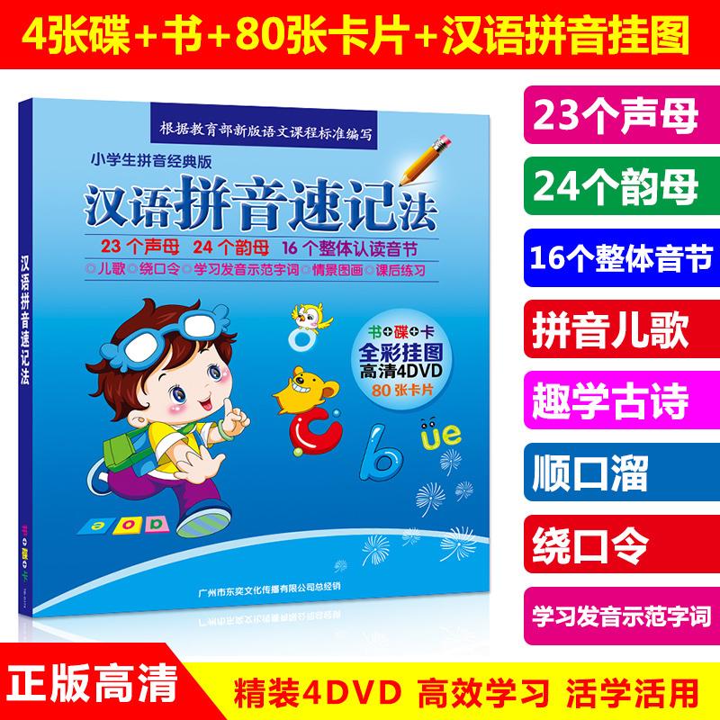 正版小学生一年级汉语拼音速记法教材书光盘高清dvd碟片+80张卡片