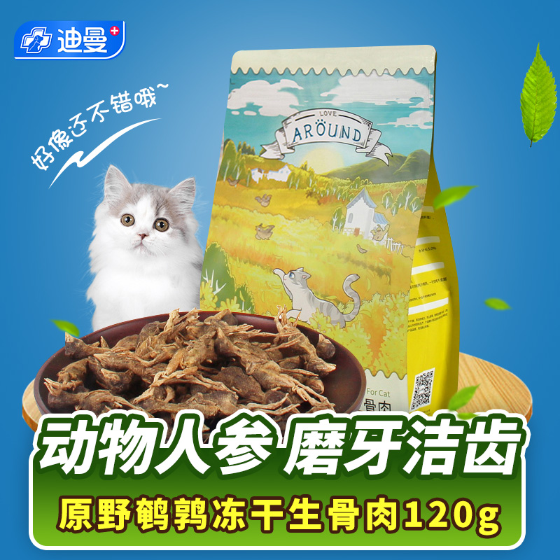 爱立方鹌鹑冻干零食120g 猫咪狗狗磨牙洁齿补钙肉干宠物训练奖励