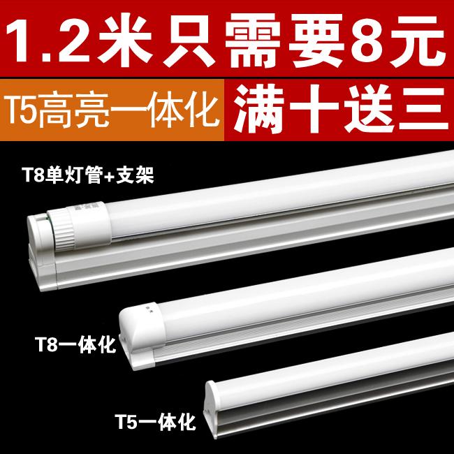 LED灯管t5一体化日光灯管t8 超亮节能光源全套1.2米光管 灯带改造